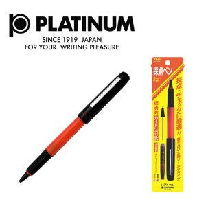 【プラチナ】採点ペン 赤軸 赤水性マーキングペン ソフトペン 8-631-3530
