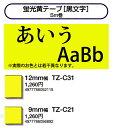 ゆうパケット送料無料蛍光黄テープ【黒文字】ピータッチ190用ラミネートテープ
