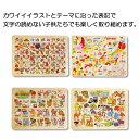 木製知育パズル ひらがな、アルファベット、どうぶつ、日本地図