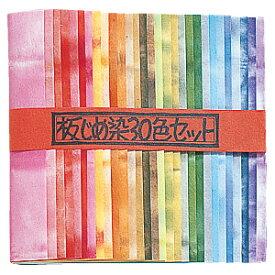 民芸和紙セット 15×15cm 板締染 1セット(30枚)