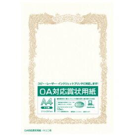 OA対応賞状用紙(横書) 白横書A4【オキナ】 1袋(10枚入)