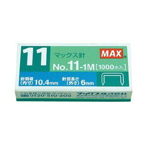 【マックス】ホッチキス針・11号針 1箱(1000本)