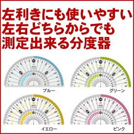 【共栄プラスチック】カラー分度器ぶんどき COLOR RULER カラールーラー CPK-90