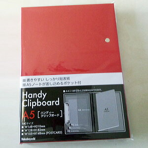 ハンディークリップボード (カバータイプ) A5サイズ 二つ折り【ナカバヤシQBC-A501】