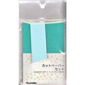 値下げ商品 【呉竹】KurePunch カットペーパーセット 雑貨