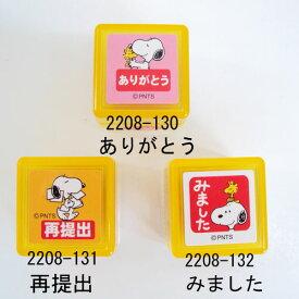 【こどものかお】スヌーピー浸透印J 130-132 インクカラーレッド