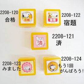 【こどものかお】スヌーピー浸透印J 120-129 インクカラーレッド