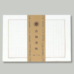 こだま原稿用紙 1セット(500枚)