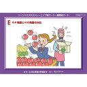 ソーシャルスキルトレーニング絵カード 連続絵カードE(小学校5年生以上対象) 86175200