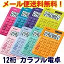 【メール便送料無料】カラフル電卓 ミニジャストタイプ 12桁 全8色 MW-C20C【CASIO】