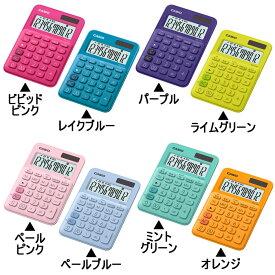【別途送料必要】カラフル電卓 ミニジャストタイプ 12桁 全8色 MW-C20C【CASIO】