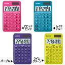 【メール便送料無料】カラフル電卓 手帳タイプ 10桁 全4色 SL-300C【CASIO】