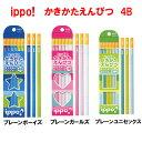 鉛筆名入れ無料代引き不可 トンボ鉛筆 TOMBOW ippo かきかた鉛筆 4B/6B 12本入【楽ギフ_名入れ】
