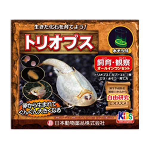 【日本動物薬品】トリオプス飼育観察セット カブトエビ 飼育 観察 自由研究