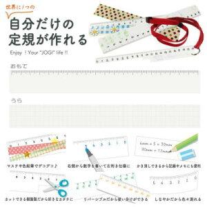 【共栄プラスチック】作れる定規 20cm TKR-20