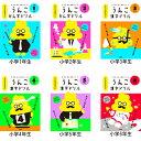 【メール便送料無料】日本一楽しい漢字ドリル うんこ漢字ドリル 小学1〜6年生