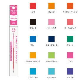 【ぺんてる】スリッチーズリフィル 0.3mm ボールペン 替芯 替え芯 XBGRN3 i+(アイプラス)