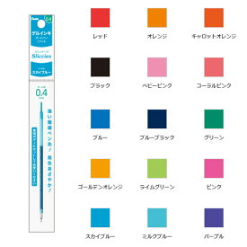 【ぺんてる】スリッチーズリフィル 0.4mm ボールペン 替芯 替え芯 XBGRN4 i+(アイプラス)