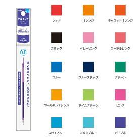 【ぺんてる】スリッチーズリフィル 0.5mm ボールペン 替芯 替え芯 XBGRN5 i+(アイプラス)