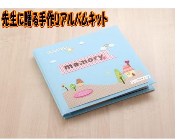呉竹 先生に贈る手作りアルバムキット 12インチサイズ(SBKT401-61)
