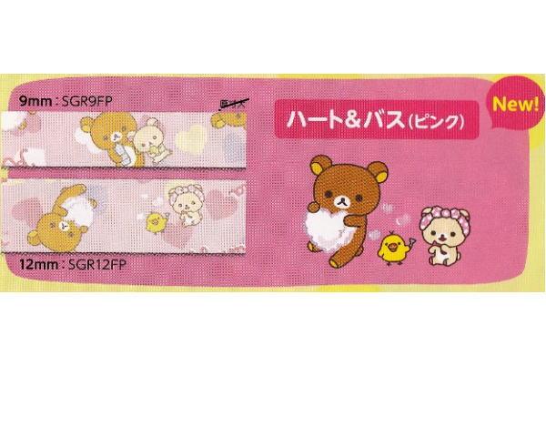 キングジム/テプラPROテープ リラックマ ハート&バス(ピンク) デザイン 雑貨【大人向け】