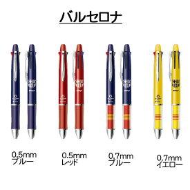 【PILOT】ドクターグリップ4+1 多機能ボールペン フットボールステーショナリー 0.5mm、0.7mm サッカー 限定販売