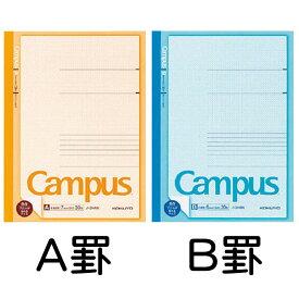 【コクヨ】キャンパスノート プリント貼付用 A罫 B罫 【学習帳】