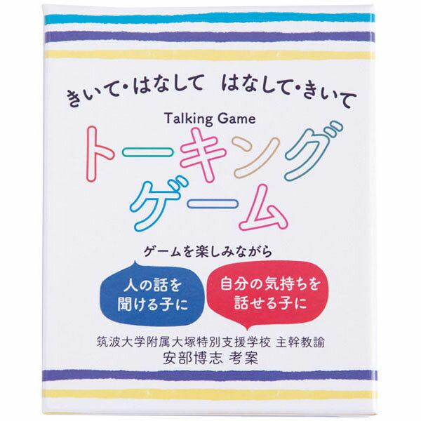 【tobiraco】トーキングゲーム 知育