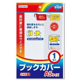 【デビカ】ブックカバー A5(1枚入) us8-617-6843