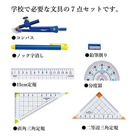 【クツワ】算数定規セット 7点 コンパス付(ケース入り)