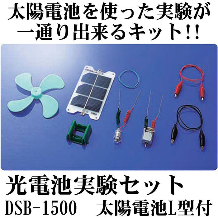 光電池実験セット DSB-1500 太陽電池L型付【自由研究/夏休み/工作キット/小学生/理科/4年生】
