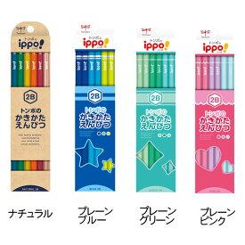 【トンボ鉛筆】 ippo かきかた鉛筆 2B 12本入 新学期 名入れ 鉛筆 新入学文具 鉛筆名入れ無料代引き不可