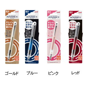 【三菱鉛筆】クルトガアドバンス シャープペンシル 0.5mm 0.3mm 数量限定色