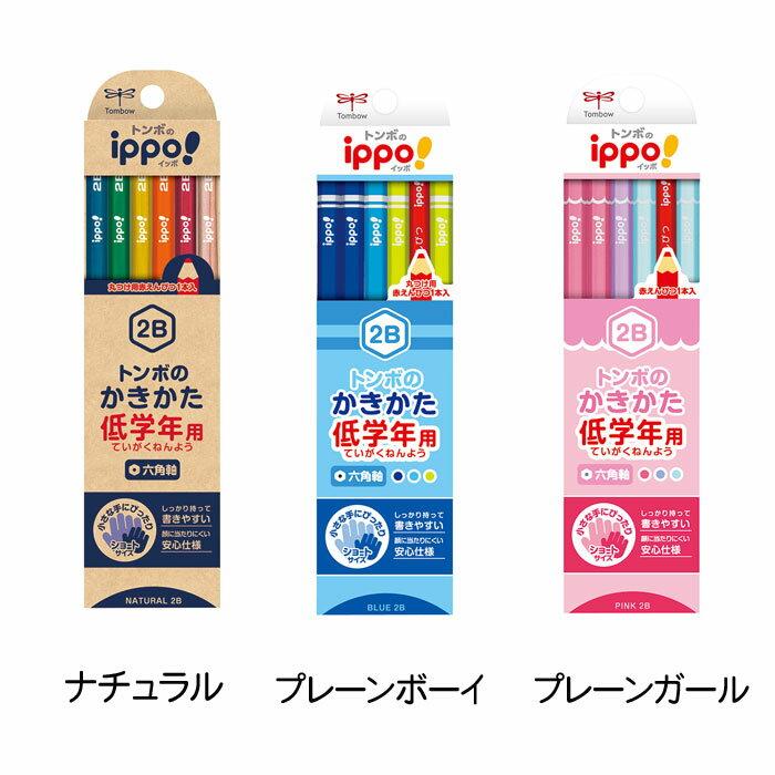 トンボ鉛筆 ippo 低学年用かきかた鉛筆 2B 11本 赤鉛筆1本 六角軸 新学期 名入れ 鉛筆 新入学文具 鉛筆名入れ無料代引き不可