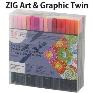 【呉竹】ZIG ART&GRAPHIC TWIN BLENDER 80色セット TUT-80/80V ジグ アート&グラフィック ツイン マーカー デザイン カードメイキング【くれ竹】