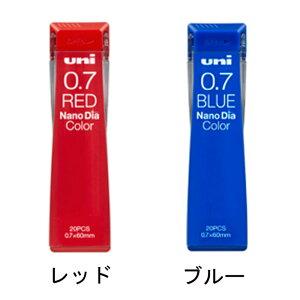 【三菱鉛筆】消しゴムで消せる ユニ ナノダイヤ カラー芯 シャープ芯 0.7mm 赤 青