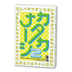 【幻冬舎】カタカナーシ2 室内ゲーム レクリエーション おうち時間