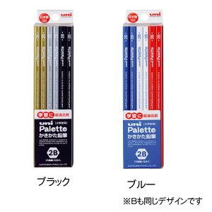 三菱 uni Palette かきかた鉛筆 新色 六角軸 2B・ B 名入れ 鉛筆 1ダース 鉛筆名入れ無料代引き不可