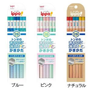 【トンボ鉛筆】ippo きれいに消えるかきかたえんぴつ 2B 新学期 名入れ 鉛筆 新入学文具 鉛筆名入れ無料代引き不可