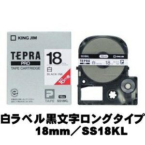 PROテープカートリッジ ロングタイプSS18KL 18mm幅 白ラベル黒文字