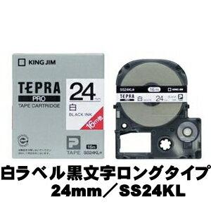 PROテープカートリッジ ロングタイプSS24KL 24mm幅 白ラベル黒文字