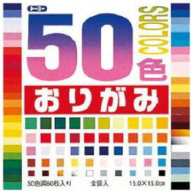 50色おりがみ 15cm 60枚入 【折紙】【おりがみ】86021574