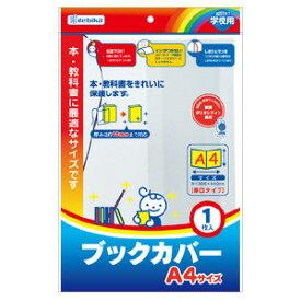 【デビカ】ブックカバー A4(1枚入) us8-611-3308