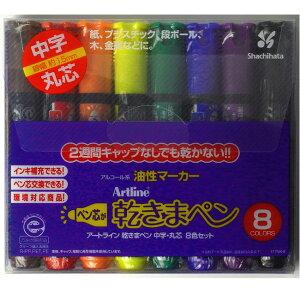 乾きまペン【油性マーカー】中字・丸芯 8本セット