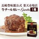 牛テールカレーGorotto 350g ギフト 内祝い プレゼント 牛肉 ビーフカレー 高級レトルトカレー レトルトカレー レトルト食品 やわらかい
