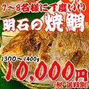 焼鯛7〜8名さま位の大きさ<焼き鯛1月上旬発送分>【長寿のお祝い・お食い初め祝膳に焼き鯛】