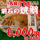 焼鯛4〜5名さま位の大きさ<焼き鯛3月下旬発送分>【長寿のお祝い・お食い初め祝膳に焼き鯛】