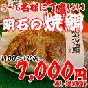 焼鯛5〜6名さま位の大きさ<焼き鯛5月上旬発送分>【長寿のお祝い・お食い初め祝膳に焼き鯛】