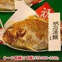 焼鯛4〜5名さま位の大きさ<焼き鯛12月下旬発送分>【長寿のお祝い・お食い初め祝膳に焼き鯛】