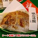 焼鯛5〜6名名さま位の大きさ年末【到着日指定】